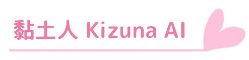黏土人 Kizuna AI