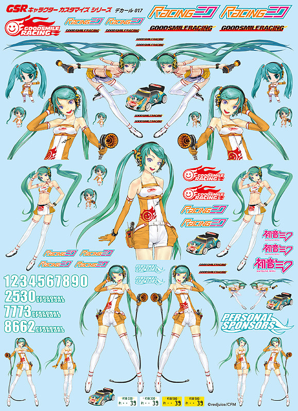 GSR Character Customize Series: Decals 017 - 1/24th Scale ...