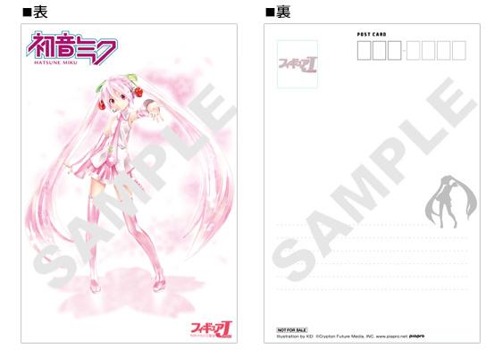 フィギュアJAPAN 『キャラクター・ボーカル・シリーズ 01 初音ミク』編 特典ポストカード