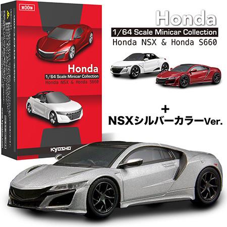 KYOSHO 1/64スケール NSXシルバーカラーVer.+ホンダNSX&S660ミニカーコレクション