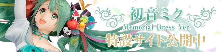 初音ミク Memorial Dress Ver. 特設サイト