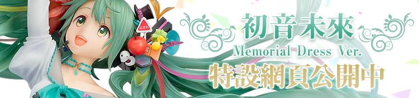 初音未來 Memorial Dress Ver. 特設網站