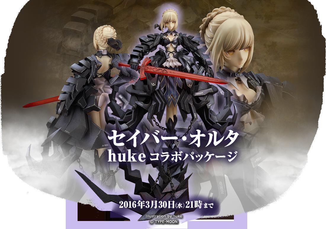 セイバー・オルタ huke Ver.